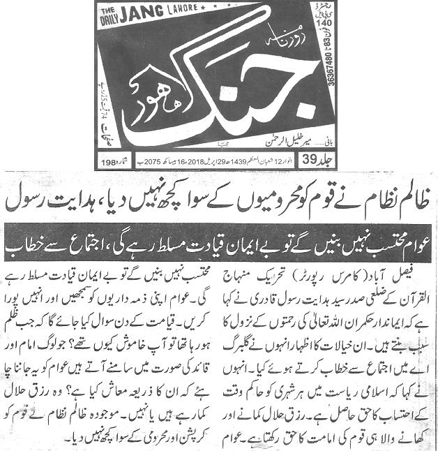 Minhaj-ul-Quran  Print Media Coverage Daily Jang page 2