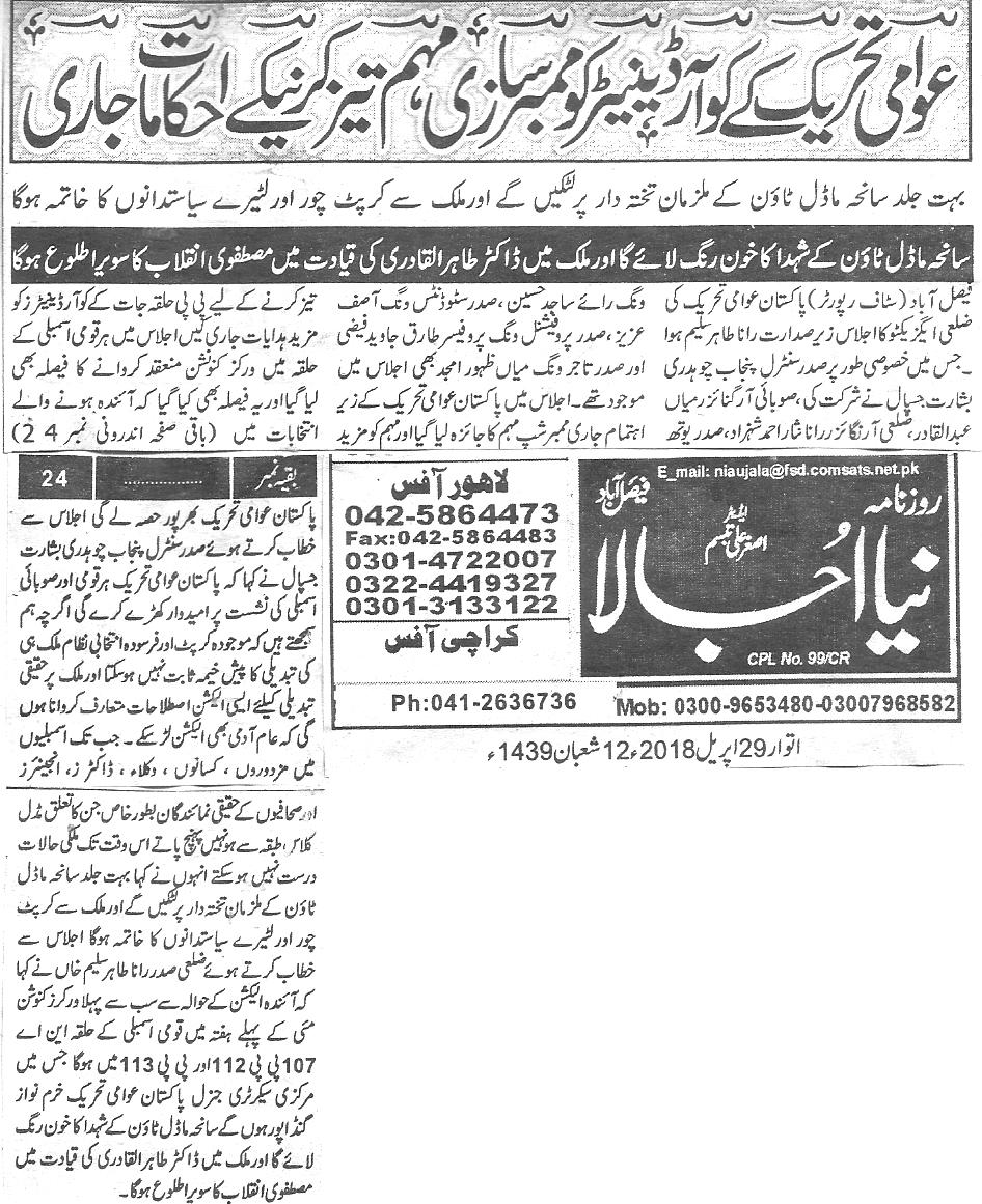 Minhaj-ul-Quran  Print Media Coverage Daily Naya ujala page 4