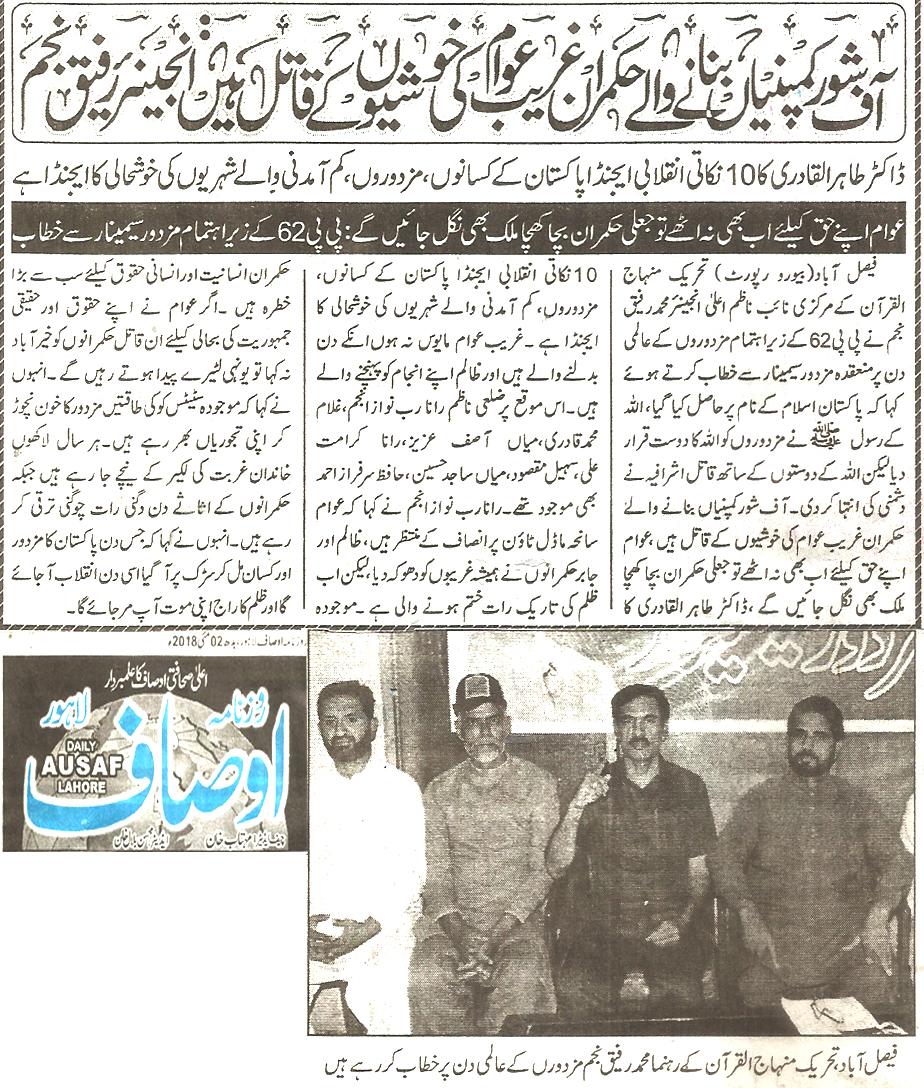 Minhaj-ul-Quran  Print Media Coverage Daily Ausaf page 2 -