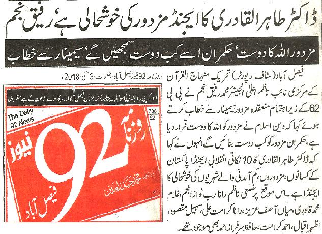 Minhaj-ul-Quran  Print Media Coverage Daily 92 News page 2