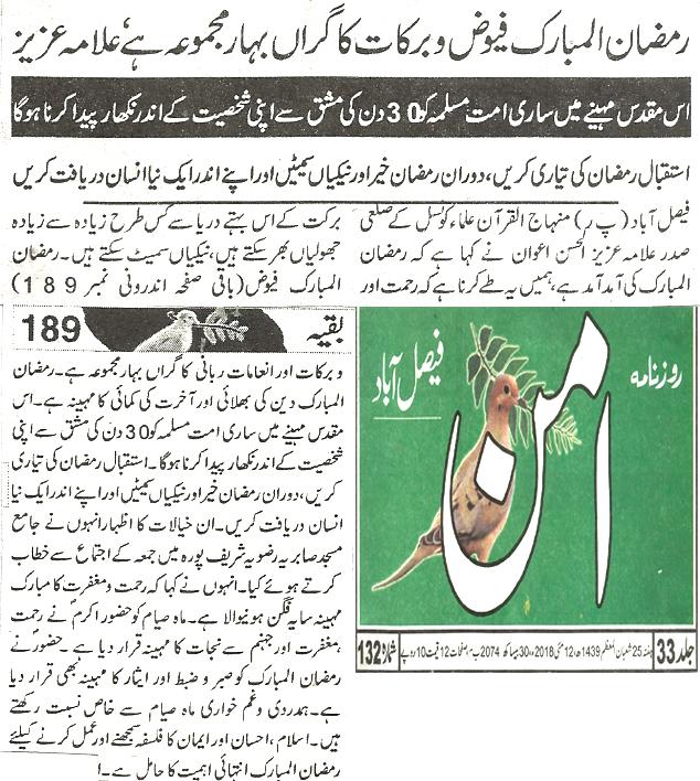 Minhaj-ul-Quran  Print Media Coverage Daily Aman page 2