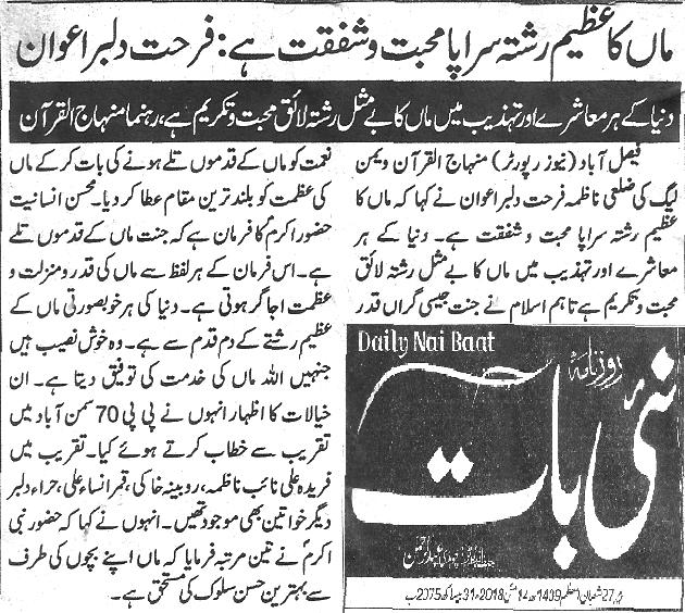 Minhaj-ul-Quran  Print Media CoverageDaily Nai Baat page 2