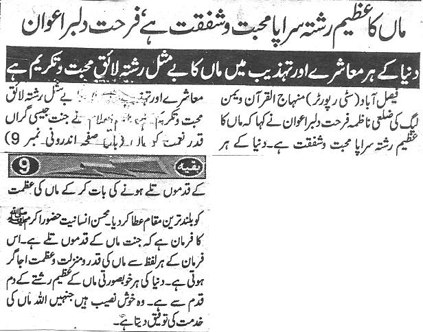 Minhaj-ul-Quran  Print Media CoverageDaily Shelter page 3