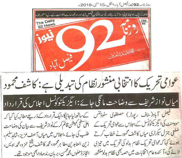 تحریک منہاج القرآن Minhaj-ul-Quran  Print Media Coverage پرنٹ میڈیا کوریج Daily 92 News page 9