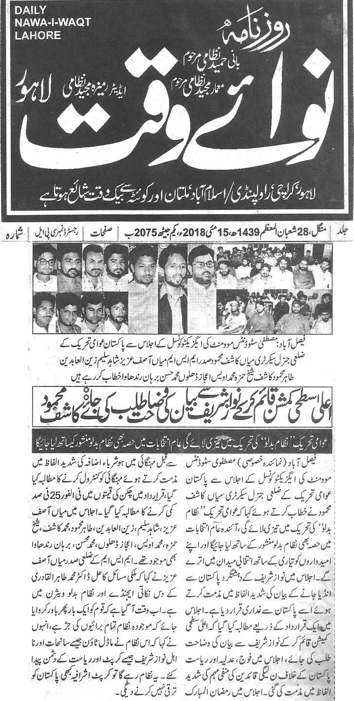 Minhaj-ul-Quran  Print Media CoverageDaily Nawa i waqt page 4