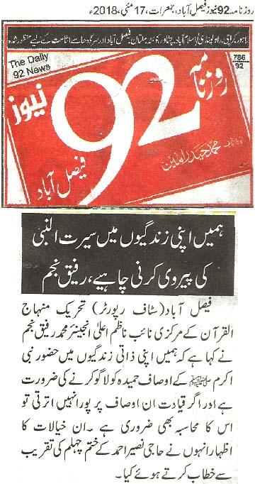 Minhaj-ul-Quran  Print Media Coverage Daily 92News page 9