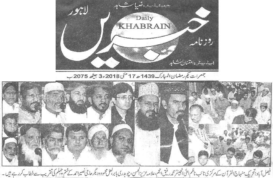 Minhaj-ul-Quran  Print Media Coverage Daily Khabrain page 5