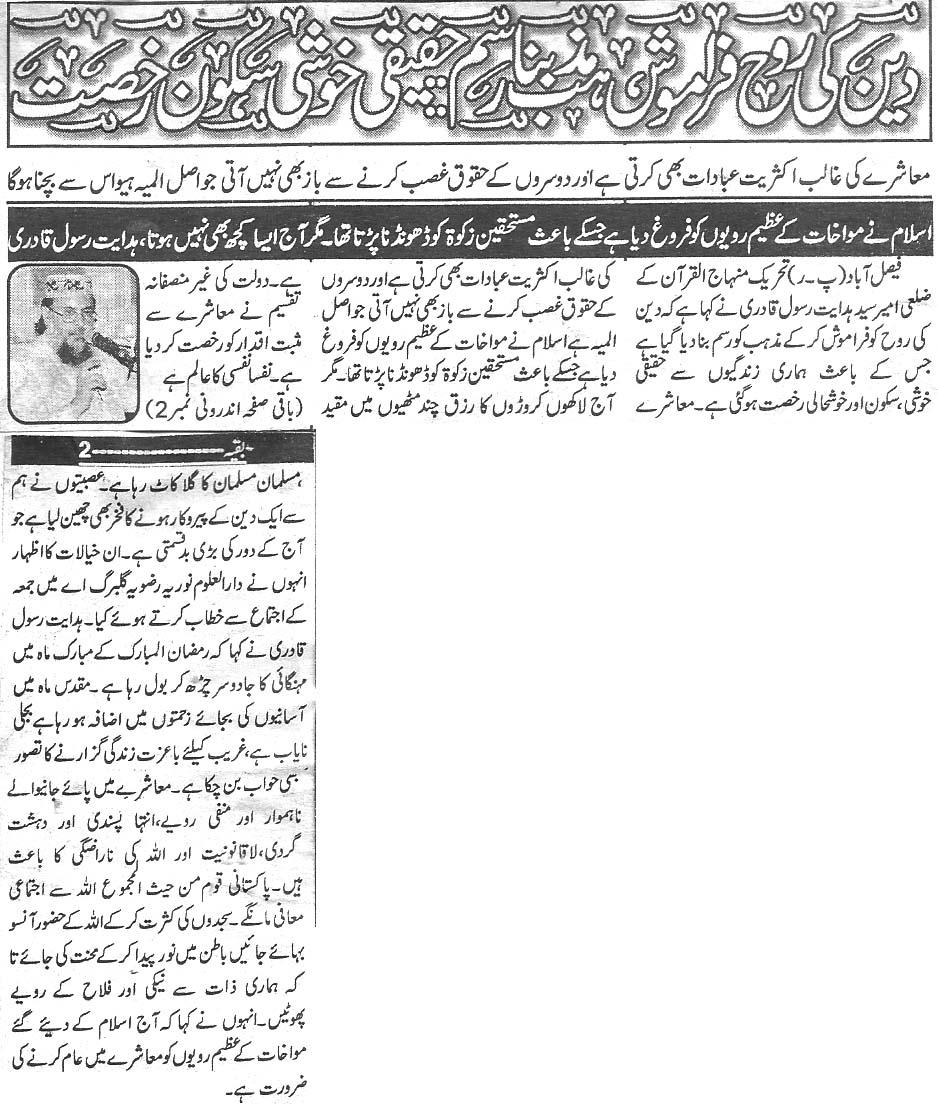 Minhaj-ul-Quran  Print Media Coverage Daily Millat page 4