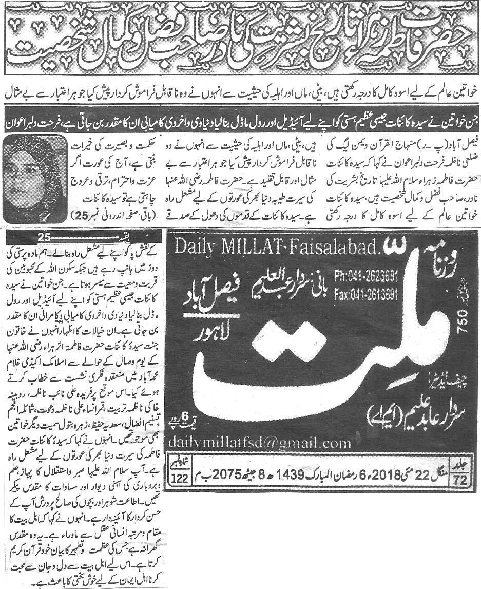 Minhaj-ul-Quran  Print Media Coverage Daily Millat Back page
