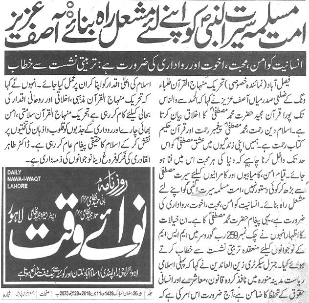 Minhaj-ul-Quran  Print Media CoverageDaily Nawa i waqt Page 9