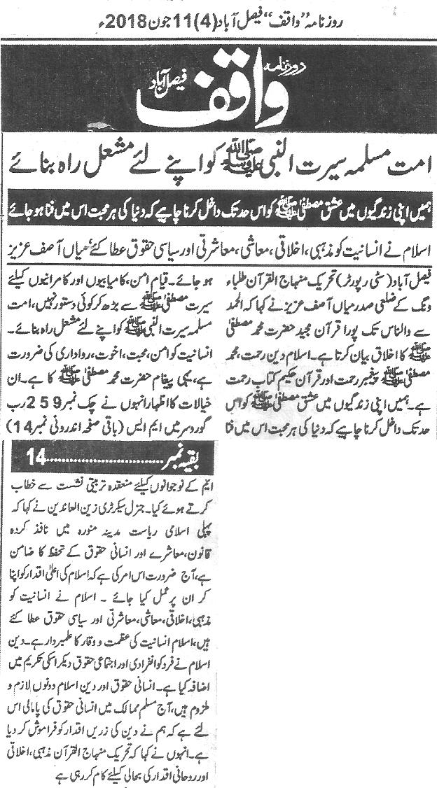 Minhaj-ul-Quran  Print Media CoverageDaily Waqif page 4