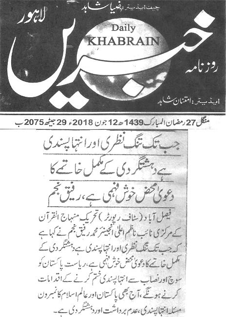 Mustafavi Student Movement Print Media Coverage Daily Khabrain page 5