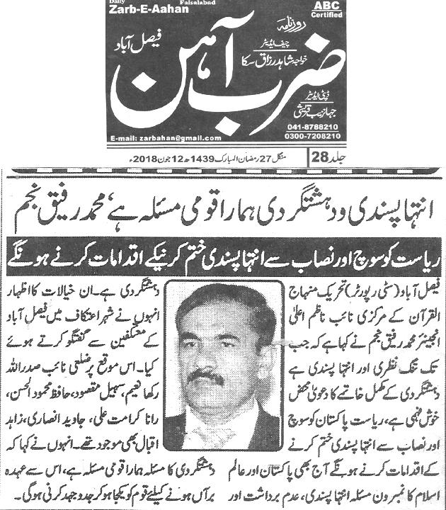 Minhaj-ul-Quran  Print Media CoverageDaily Zarb e Aahan page 4