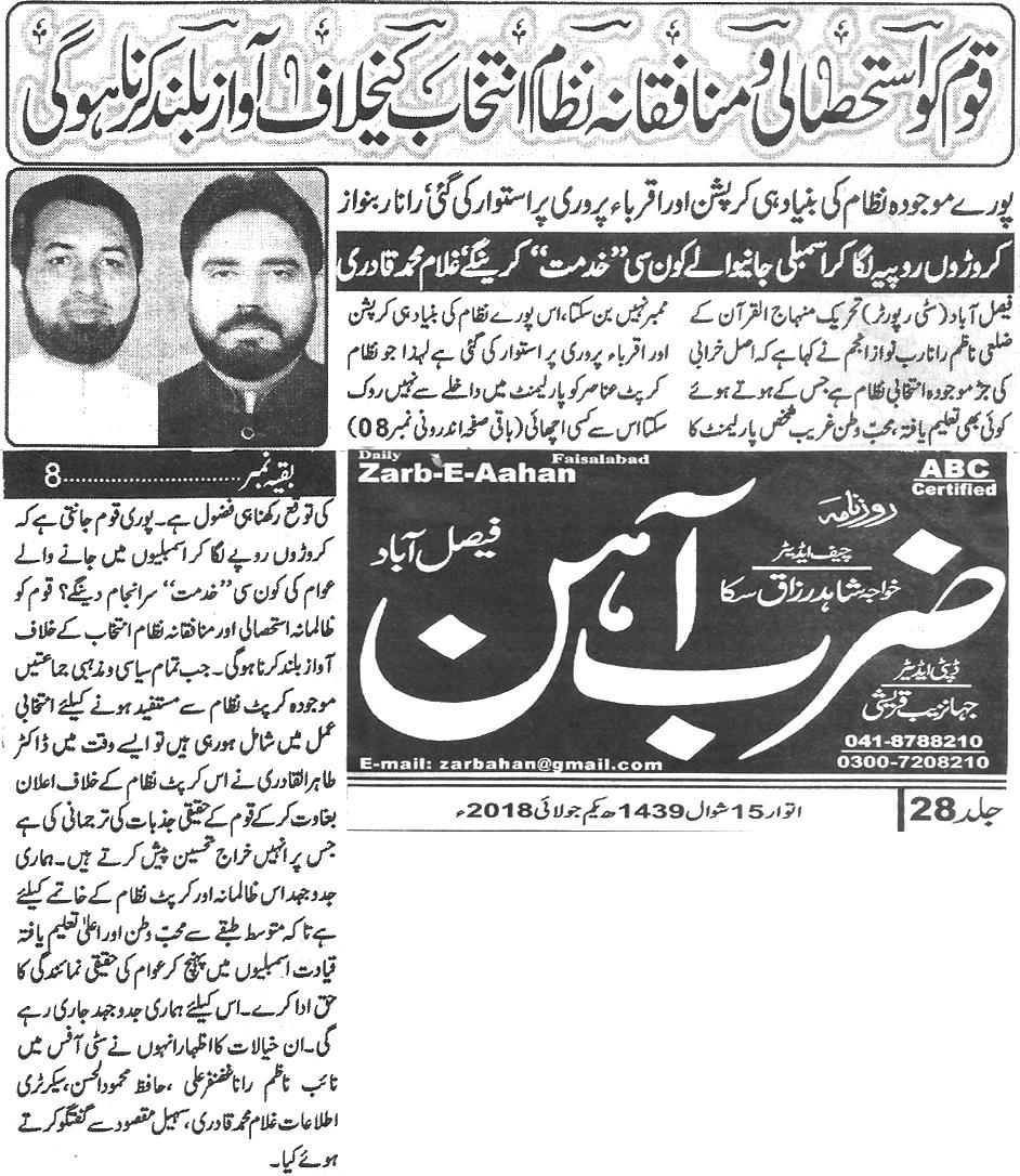 Minhaj-ul-Quran  Print Media Coverage Daily Zarb e Aahan Back page