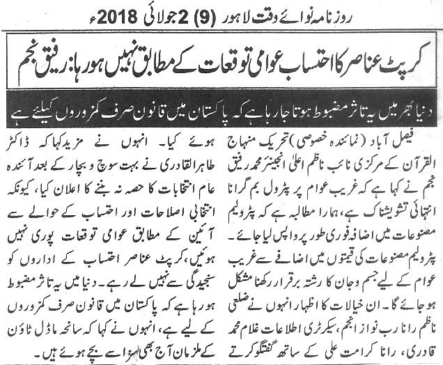 Minhaj-ul-Quran  Print Media Coverage Daily Nawa i waqt page 9