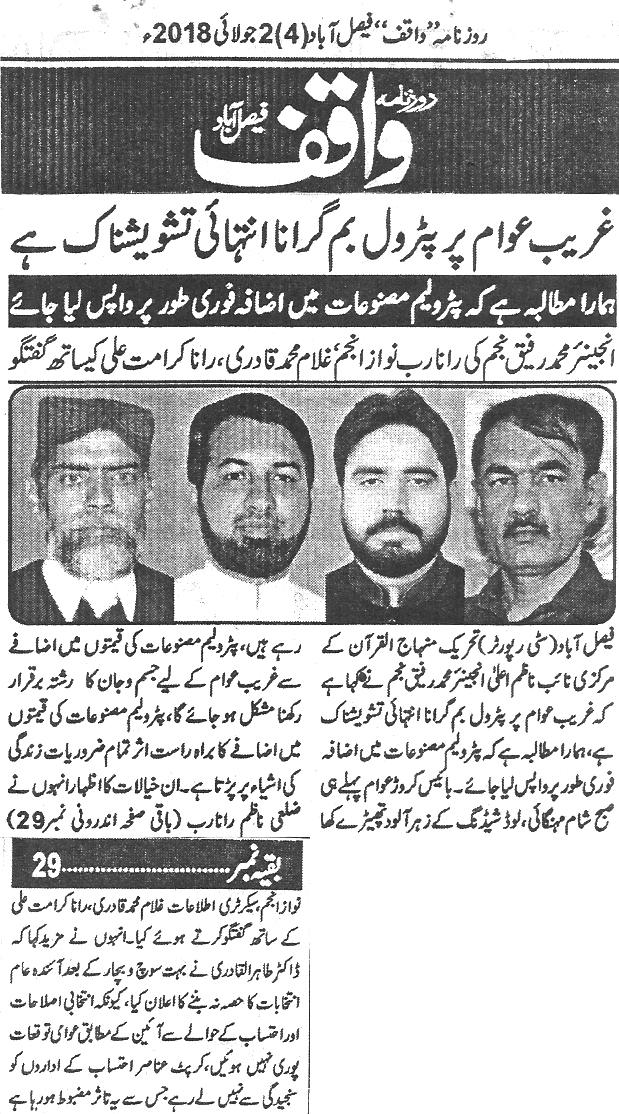 Minhaj-ul-Quran  Print Media Coverage Daily Waqif page 4