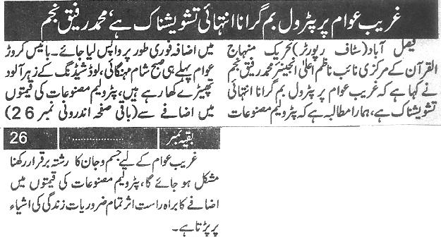 Minhaj-ul-Quran  Print Media Coverage Daily Paigham page 2