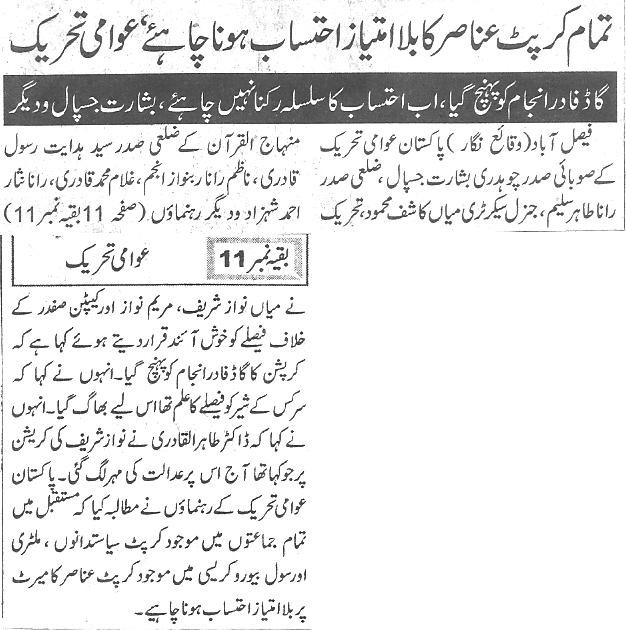 تحریک منہاج القرآن Minhaj-ul-Quran  Print Media Coverage پرنٹ میڈیا کوریج Daily Nai Baat page 3