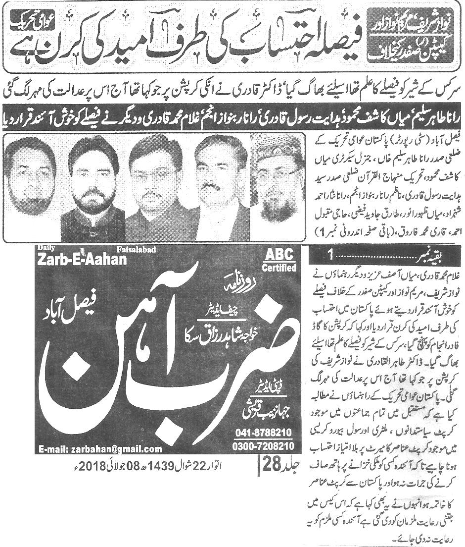 Minhaj-ul-Quran  Print Media CoverageDaily Zarb e Aahan