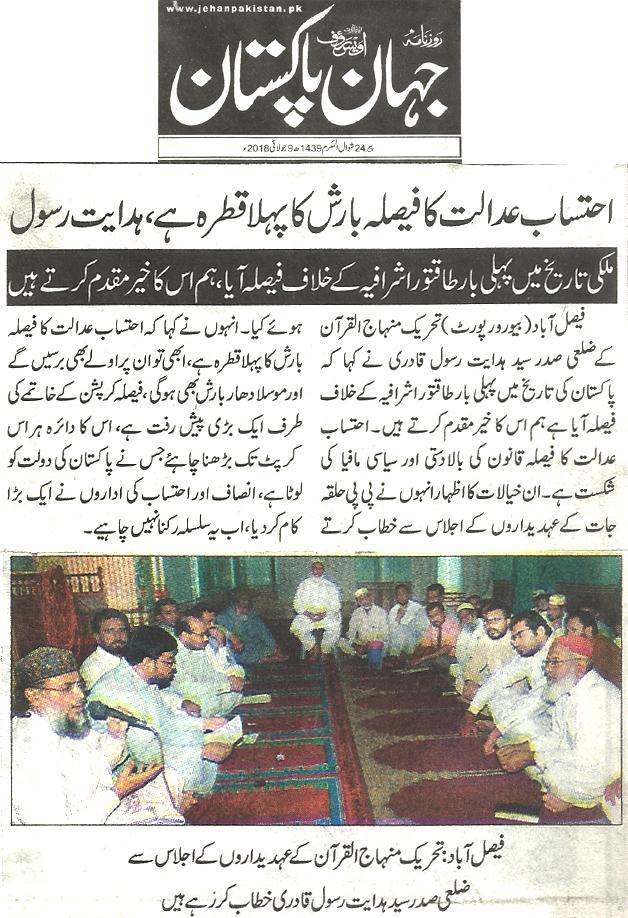 Pakistan Awami Tehreek  Print Media Coverage Daily Jehan pakistan