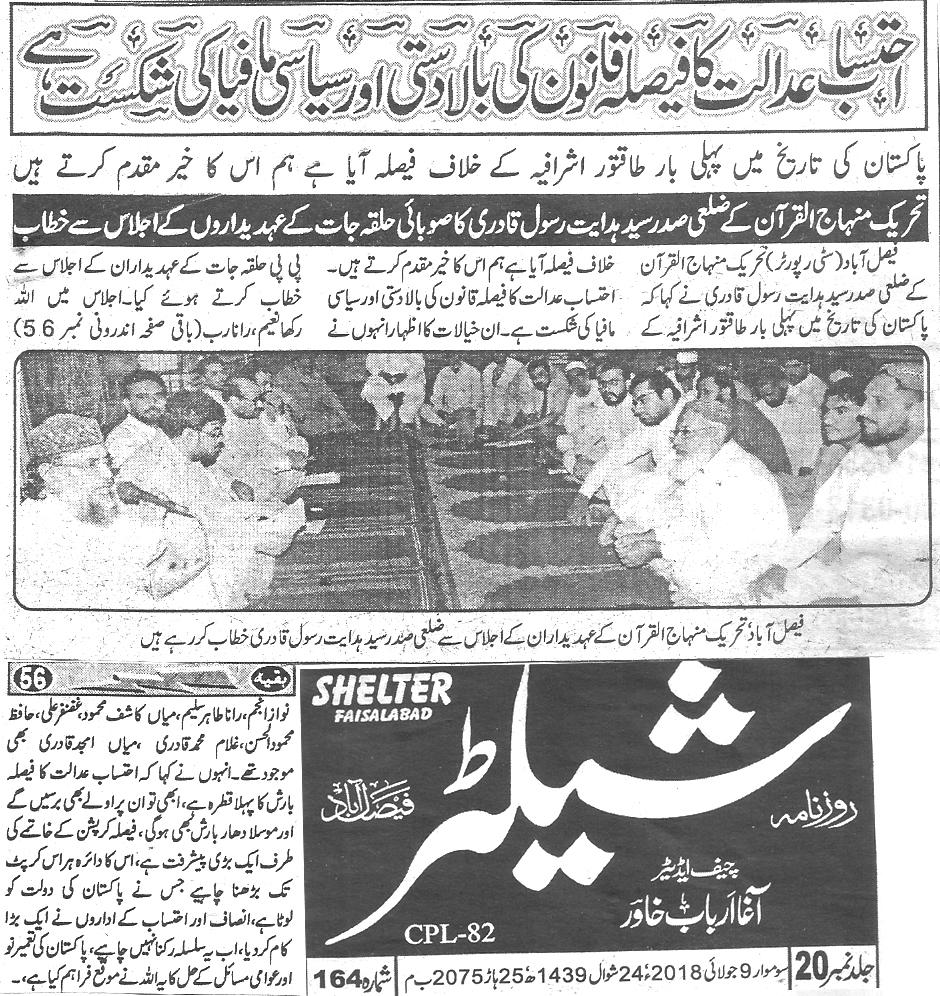 Minhaj-ul-Quran  Print Media Coverage Daily Shelter page 3