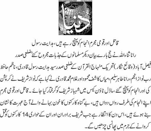 Minhaj-ul-Quran  Print Media Coverage Daily Dunya page 11