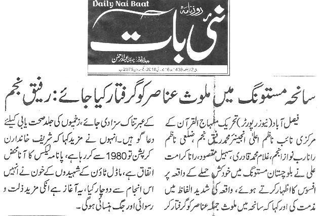Minhaj-ul-Quran  Print Media Coverage Daily Nai Baat page 3