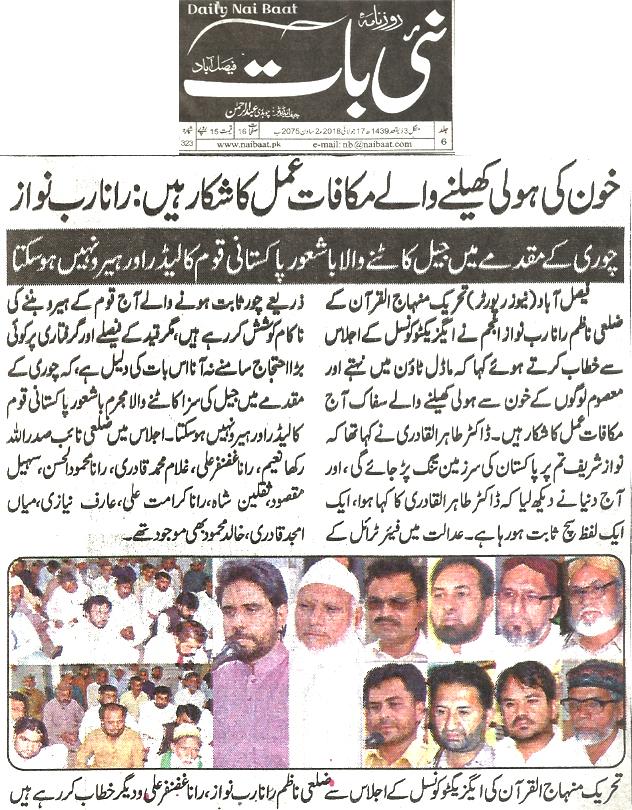 Minhaj-ul-Quran  Print Media Coverage Dailt Nai Baat page 3