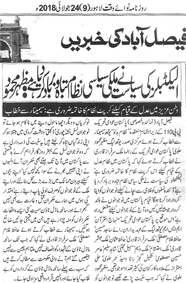 Minhaj-ul-Quran  Print Media Coverage Daily Nawa i waqt