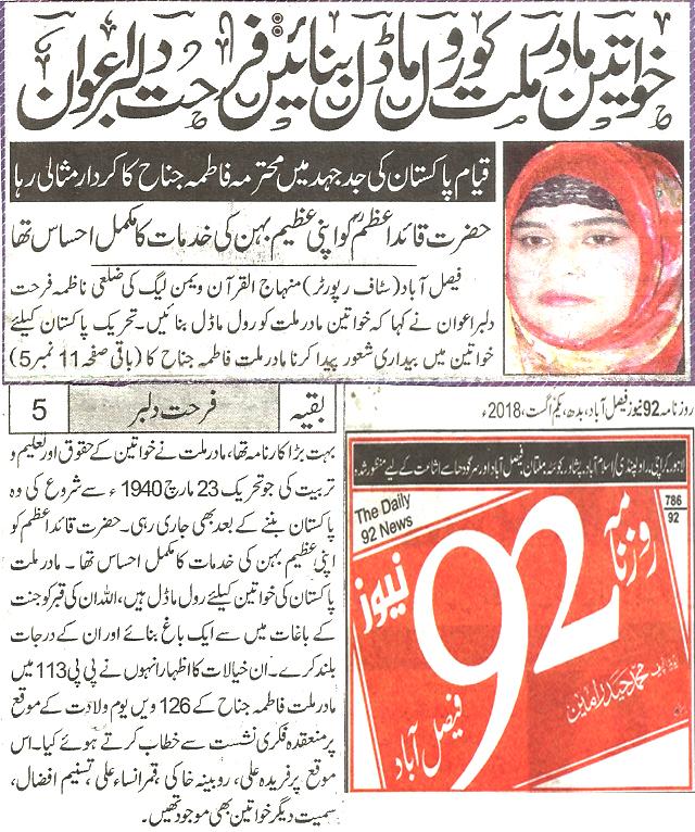 Minhaj-ul-Quran  Print Media Coverage Daily 92 News