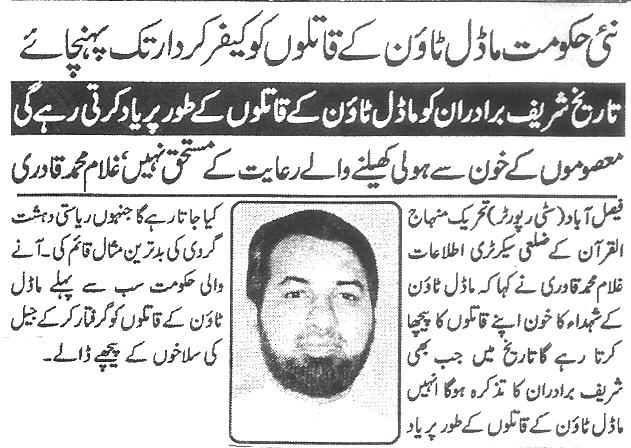 تحریک منہاج القرآن Minhaj-ul-Quran  Print Media Coverage پرنٹ میڈیا کوریج Daily Zarb e Aahan