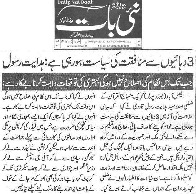 Pakistan Awami Tehreek  Print Media Coverage Daily Nai Baat page 11