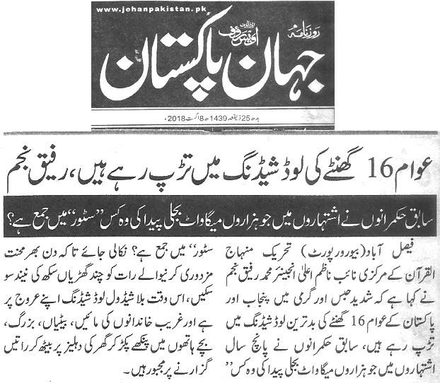 Minhaj-ul-Quran  Print Media Coverage Daily Jehan pakistan page 2