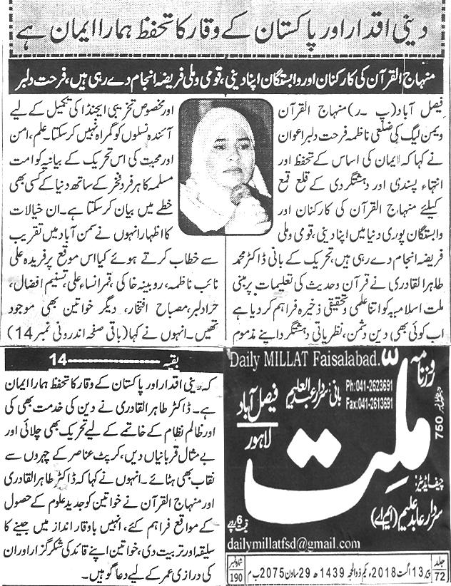 Mustafavi Student Movement Print Media Coverage Daily Millat page 4