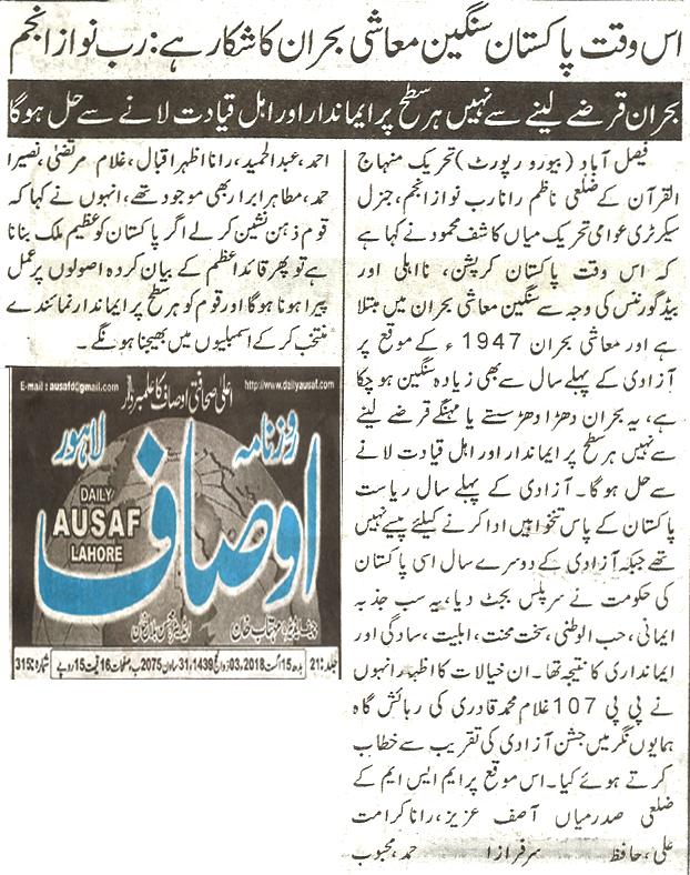 Minhaj-ul-Quran  Print Media Coverage Daily Ausaf page 6