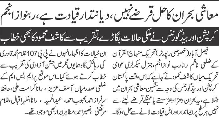 Minhaj-ul-Quran  Print Media Coverage Daily Nai Baat page 11