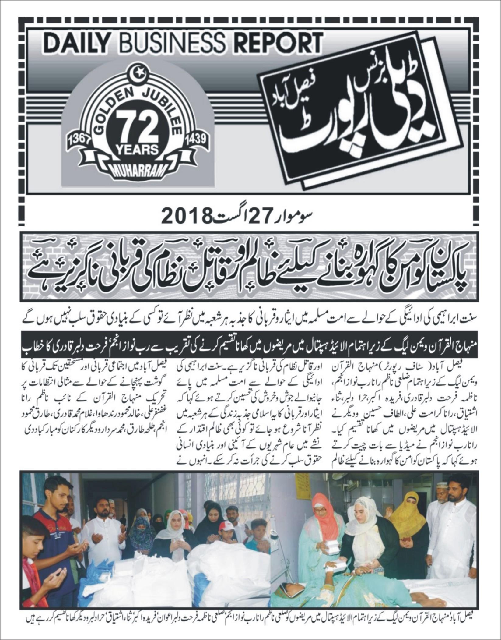 Pakistan Awami Tehreek  Print Media Coverage Daily Businessreport