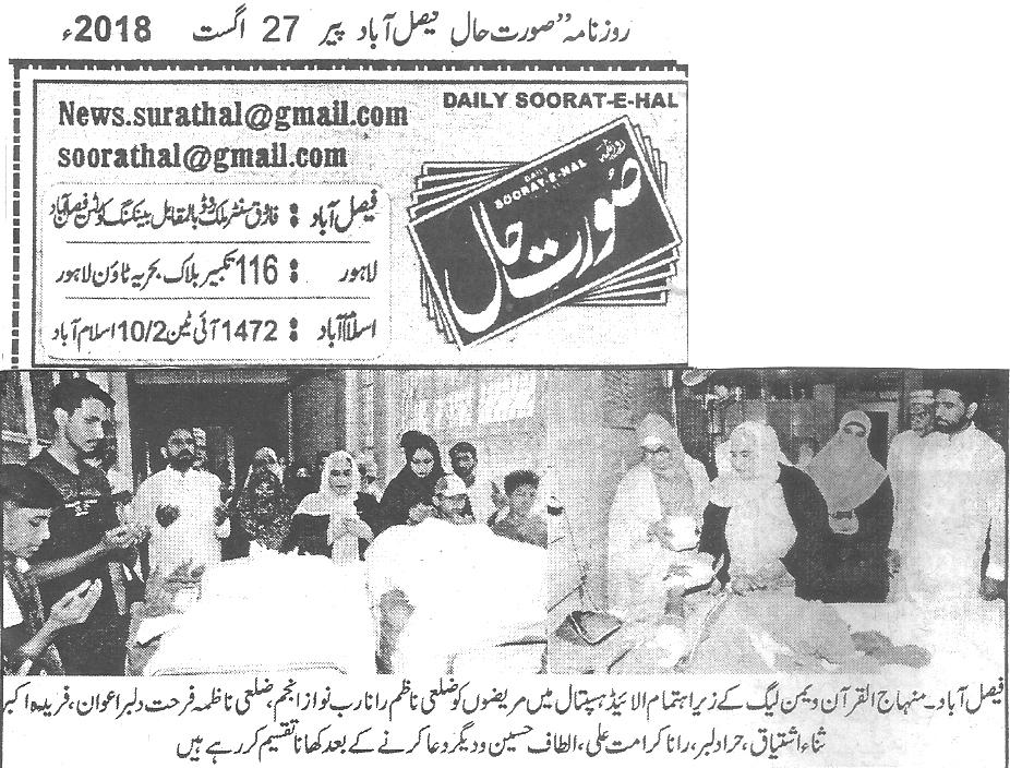 Pakistan Awami Tehreek  Print Media Coverage Daily Soorat e hal page 4