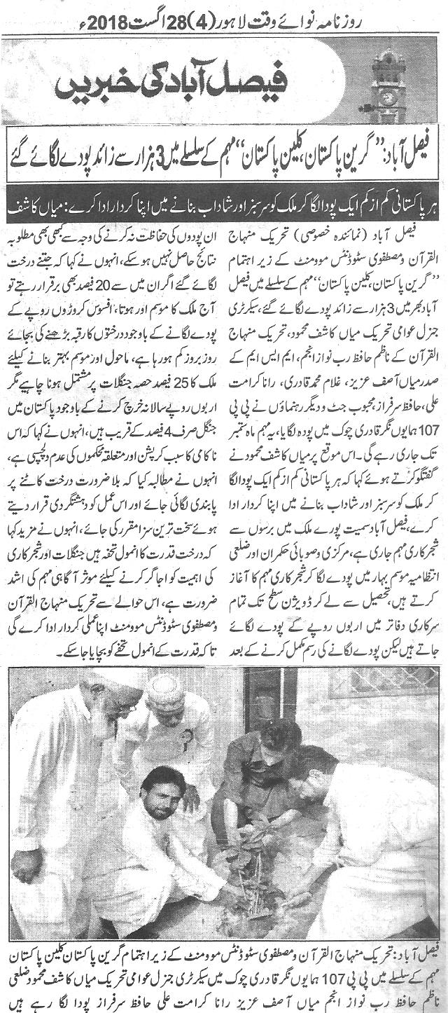 تحریک منہاج القرآن Minhaj-ul-Quran  Print Media Coverage پرنٹ میڈیا کوریج Daily Nawa i waqt page 4
