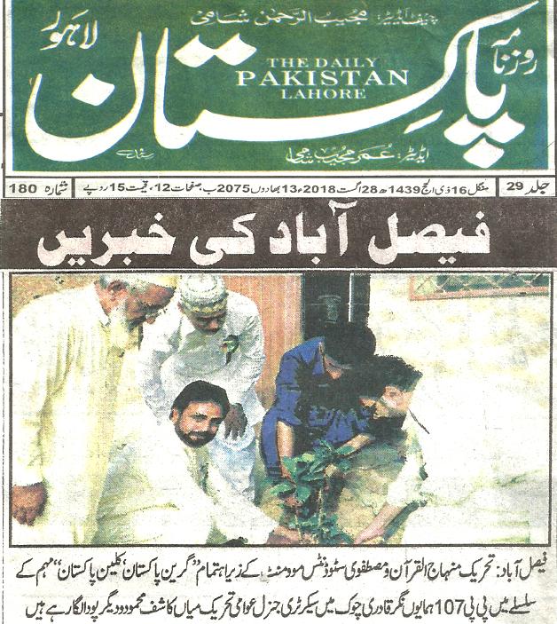 تحریک منہاج القرآن Minhaj-ul-Quran  Print Media Coverage پرنٹ میڈیا کوریج Daily Pakistan page 2