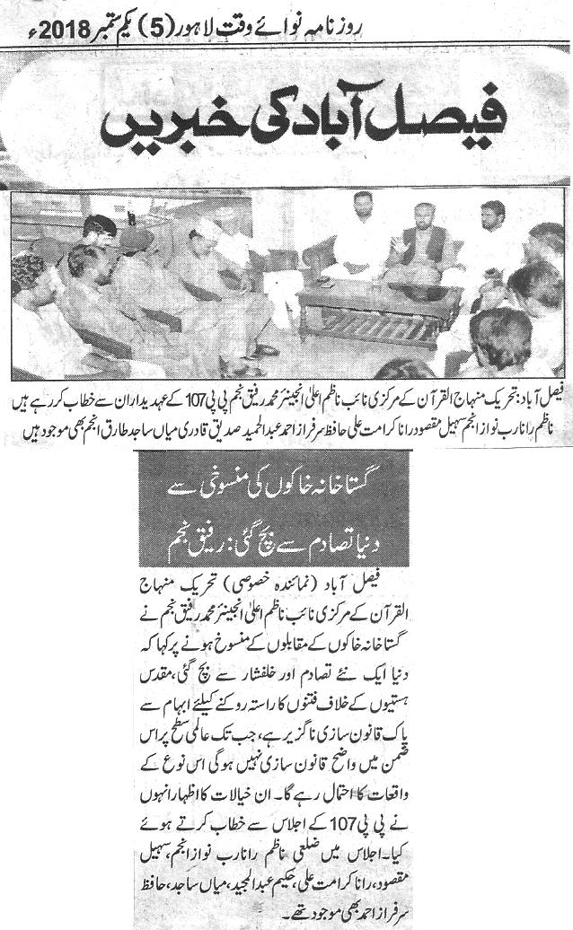 Minhaj-ul-Quran  Print Media Coverage Daily Nawa i waqt page 5