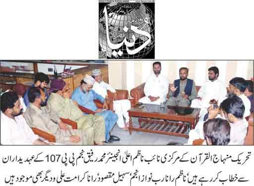 Minhaj-ul-Quran  Print Media Coverage Daily Dunya