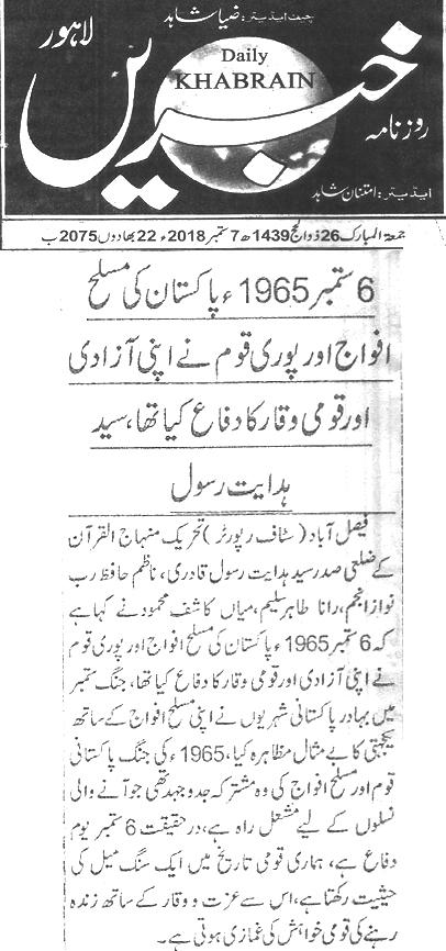 Minhaj-ul-Quran  Print Media Coverage Daily Khabrain page 6