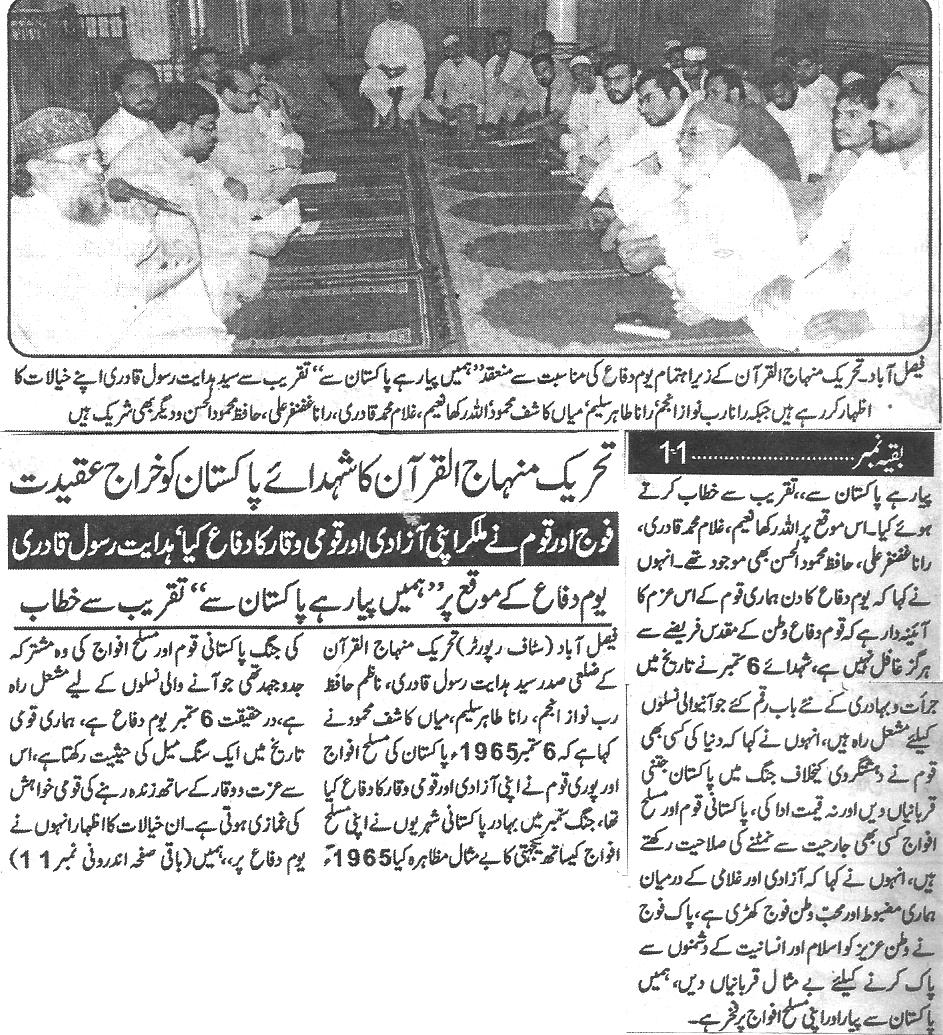 Pakistan Awami Tehreek  Print Media Coverage Daily Zarb e Aahan