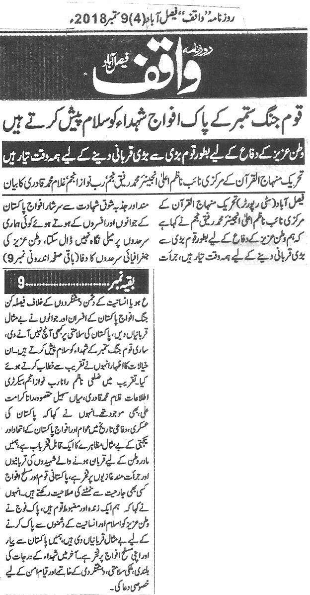 Minhaj-ul-Quran  Print Media Coverage Daily Waqif Back page