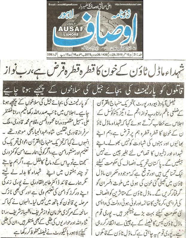 Minhaj-ul-Quran  Print Media Coverage Daily Aisaf page 2
