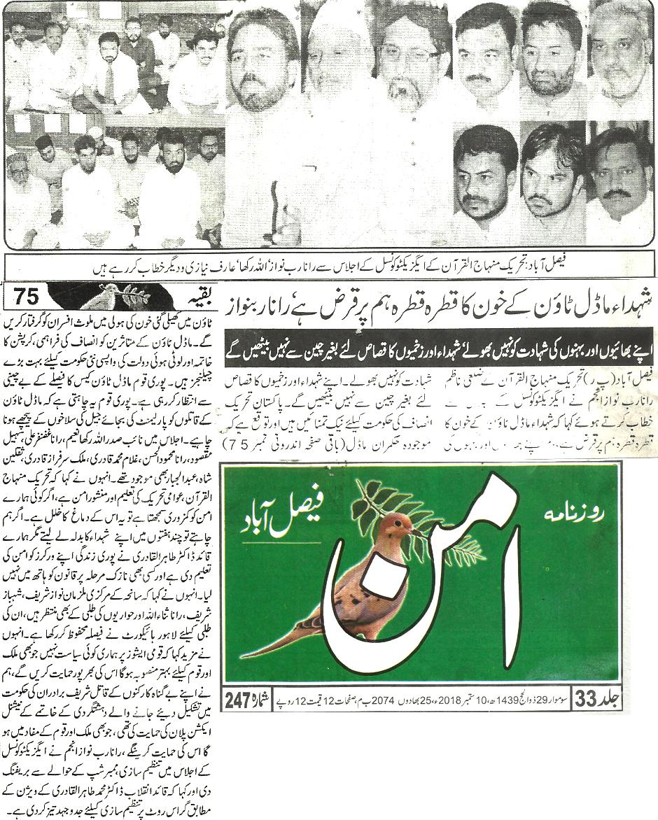 Minhaj-ul-Quran  Print Media Coverage Daily Aman page 8