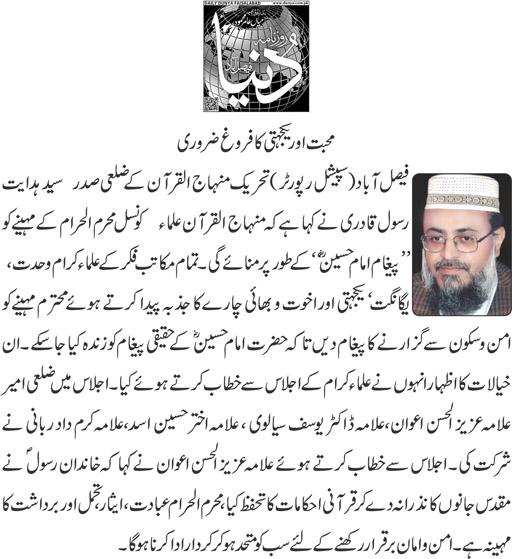 Minhaj-ul-Quran  Print Media Coverage Daily Dunya page 10