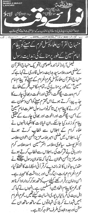 Minhaj-ul-Quran  Print Media Coverage Daily Nawa i waqt page 4