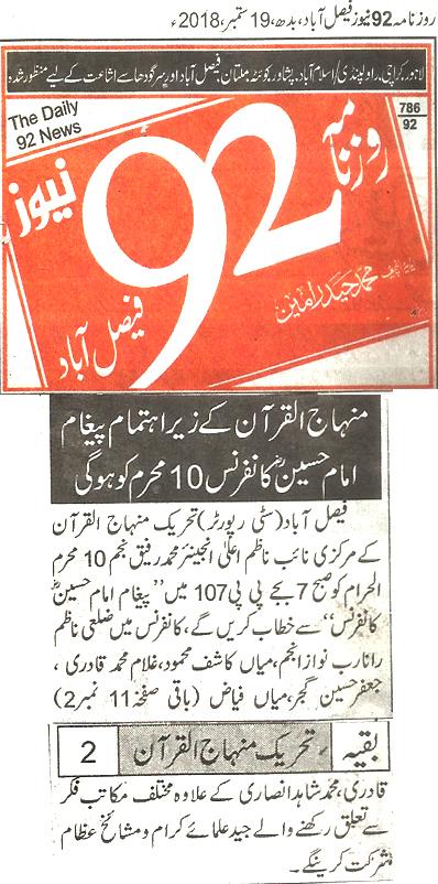 Minhaj-ul-Quran  Print Media Coverage Daily 92 News page